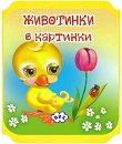 Книжка хармоника:  Животинки в картинки - Пате - детска книга
