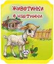 Книжка хармоника:  Животинки в картинки - Агънце - детска книга