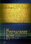 Кирилският код. Славистиката и преоткриването на българите до 1841 г. - Теодоричка Готовска-Хенце -