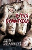 В тая суматоха - Деян Желязков -