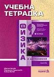 Учебна тетрадка по физика и астрономия за 9. клас - Евгения Бенова, Маргарита Градинарова, Никола Велчев -