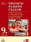 Прочети, разбери, създай: Учебно помагало по български език за 9. клас за избираемите учебни часове - Димка Димитрова -