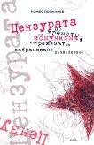 Цензурата по времето на комунизма или режимът на забраняване - позволяване - Ромео Попилиев - книга