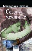 Сезонът на мечтите - Македонка Шутова -