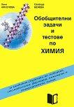 Обобщителни задачи и тестове по химия - Лени Николова, Свобода Бенева -