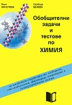 Обобщителни задачи и тестове по химия - помагало