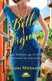 Bella Figura: Как да живеем, да се храним и обичаме по италиански - Камин Мохамади -