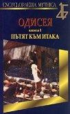 Одисея - Книга 1: Пътят към Итака -