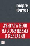 Дългата нощ на комунизма в България - проф. Георги Фотев - книга