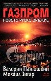 Газпром - новото руско оръжие - Валерий Панюшкин, Михаил Зигар -