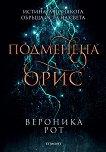 Смъртни белези - книга 2: Подменена орис - Вероника Рот -
