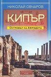 Кипър - Островът на Афродита -