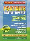 Fortnite Battle Royale трикове: Неофициален наръчник за геймъри - Джейсън Р. Рич -
