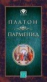Парменид - Платон -