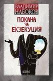 Покана за екзекуция - Владимир Набоков -