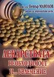 Лекарствата - необходимост и... увлечение - Проф. д-р Петър Манолов -