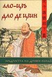Дао де Цзин. Мъдростта на Древен Китай - Лао Дзъ -