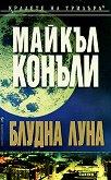 Блудна луна - Майкъл Конъли -