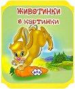 Книжка хармоника:  Животинки в картинки - Заек -