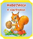 Книжка хармоника:  Животинки в картинки - Катеричка - детска книга