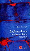 Де Домие - Смит и творческото мислене - Катя Стойчева - книга