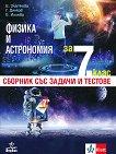 Сборник със задачи и тестове по физика и астрономия за 7. клас - Елка Златкова, Георги Дянков, Елисавета Илиева -