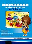 Помагало по български език за 3. клас - Тодорка Бановска - книга за учителя