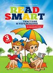 Read Smart: Текстове по английски език за 3. клас - учебна тетрадка