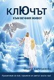 Ключът към вечния живот - Траяна Харизанова -