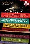 "Полунощ в книжарница ""Блестящи идеи"" - Матю Дж. Съливан -"