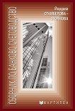 Сборник по банково счетоводство - Йордана Стамберова-Стоянова -