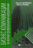 Бизнес комуникации за всички професионални направления - Емилия Шарeнска, Милка Ризова - учебник