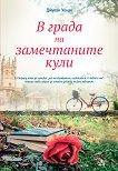 В града на замечтаните кули - Джулия Уелан - книга