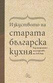 Изкуството на старата българска кухня. Кулинарното наследство на XIX век - книга
