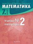 Учебна тетрадка № 2 по математика за 7. клас - Здравка Паскалева, Мая Алашка, Райна Алашка - книга
