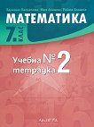 Учебна тетрадка № 2 по математика за 7. клас - Здравка Паскалева, Мая Алашка, Райна Алашка - помагало
