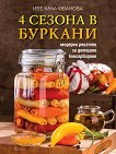 4 сезона в буркани - Ивелина Иванова - книга