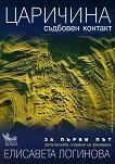 Царичина - съдбовен контакт - Елисавета Логинова - книга