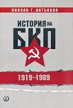 История на БКП 1919 - 1989 - Никола Г. Алтънков - книга