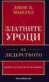 Златните уроци за лидерството - Джон Максуел - книга
