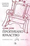 Семейство Роял - книга 5: Пропукано кралство - Ерин Уот -