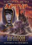 Артур - том 5: Авалон - Островът на мъглите -