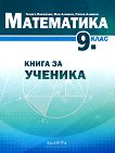 Книга за ученика по математика за 9. клас - Георги Иванов, Мая Алашка, Райна Алашка -