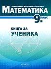Книга за ученика по математика за 9. клас - учебна тетрадка