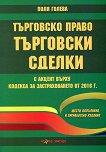 Търговско право - книга 2: Търговски сделки - Поля Голева - книга