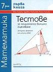 Тестове за национално външно оценяване по математика за 7. клас - книга 1 - книга