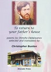 To Reuturn to Your Father's House - Dimcho Debelyanov -