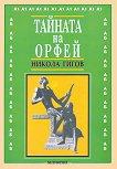 Тайната на Орфей - Никола Гигов -