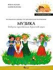 Аз променям света: Познавателна книжка по образователно направление музика за 4. група - Ирина Колева, Мария Попова -
