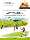 Аз променям света: Познавателна книжка по образователно направление математика за 4. група -